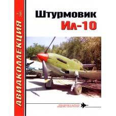 AKL-200405 Aviakollektsia N5 2004: Ilyushin Il-10 Shturmovik part 1 magazine