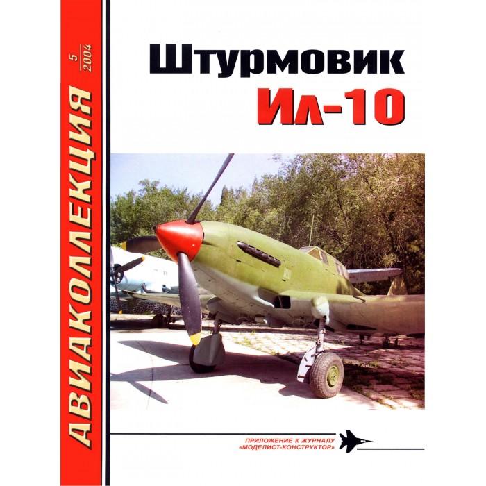 AKL-200405 Aviakollektsia N5 2004: Ilyushin Il-10