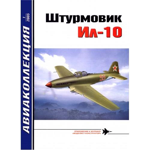 AKL-200501 Aviakollektsia N1 2005: Ilyushin Il-10 Shturmovik part 2 magazine