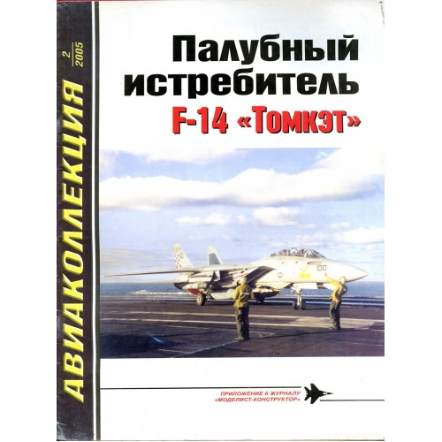 AKL-200502 AviaKollektsia N2 2005: F-14 Tomcat US Jet Fighter story magazine