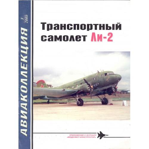 AKL-200503 AviaKollektsia N3 2005: Lisunov Li-2 Soviet WW2 transport aircraft story magazine
