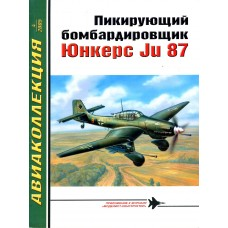 AKL-200504 AviaKollektsia N4 2005: Junkers Ju-87 German WW2 Dive Bomber story magazine