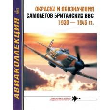 AKL-200506 AviaKollektsia N6 2005: Royal Air Force Painting and Designation 1930-1945 magazine