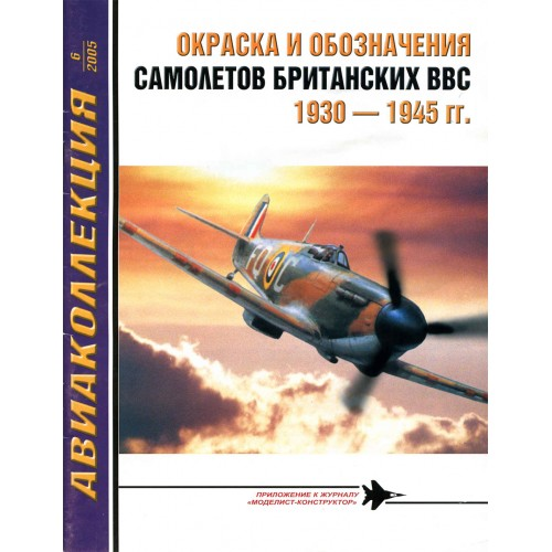 AKL-200506 AviaKollektsia N6 2005: Royal Air Force Painting and Designation 1930-1945 magazine