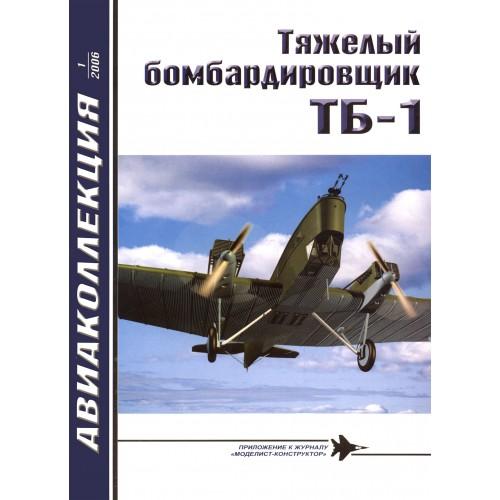 AKL-200601 AviaKollektsia N1 2006: Tupolev TB-1 Soviet pre-WW2 heavy bomber magazine