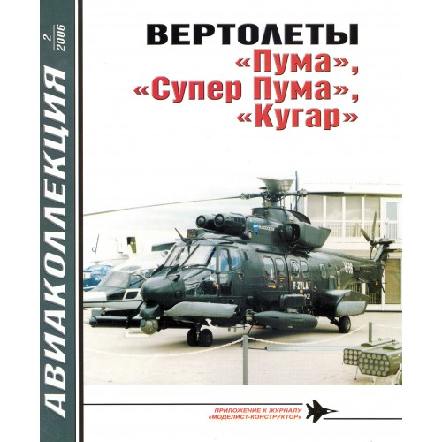 AKL-200602 AviaKollektsia N2 2006: Puma, Super Puma and Cougar helicopters magazine
