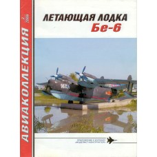 AKL-200603 AviaKollektsia N3 2006: Beriev Be-6 flying boat magazine