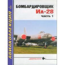 AKL-200605 AviaKollektsia N5 2006: Ilyushin Il-28 story. Part 1 magazine