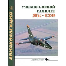 AKL-200609 AviaKollektsia N9 2006: Yakovlev Yak-130 Russian AF Modern Jet Training Aircraft magazine