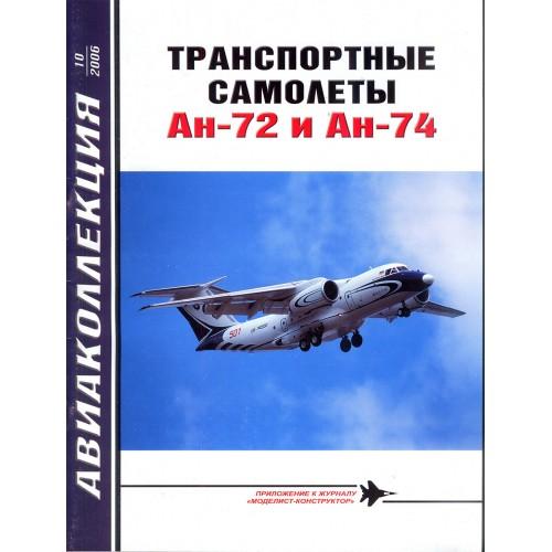 AKL-200610 AviaKollektsia N10 2006: Antonov An-72 and An-74 Modern Transport Aircraft magazine