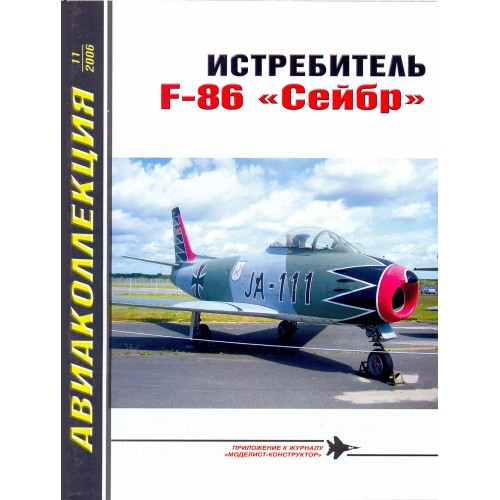 AKL-200611 AviaKollektsia N11 2006: F-86 Sabre USAF Fighter magazine