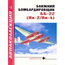 AKL-200703 AviaKollektsia N3 2007: Yakovlev BB-22 (Yak-2/Yak-4) Soveit WW2 Light Bomber magazine