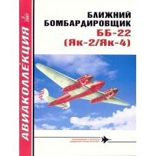 AKL-200703 AviaKollektsia N3 2007: Yakovlev BB-22 (Yak-2/Yak-4) Soveit WW2 Light Bomber magazine