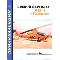 AKL-200704 AviaKollektsia N4 2007: AH-1 Cobra Attack Helicopter magazine