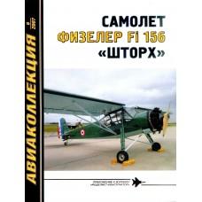 AKL-200706 AviaKollektsia N6 2007: Fieseler Fi 156 Storch magazine