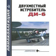 AKL-200709 AviaKollektsia N9 2007: DI-6 Soviet WW2 Two-Seat Fighter Biplane magazine