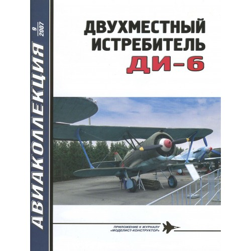 AKL-200709 AviaKollektsia N9 2007: DI-6 Soviet WW2 Two-Seat Fighter Biplane magazine