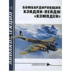 AKL-200710 AviaKollektsia N10 2007: Handley Page Hampden British WW2 Twin-Engine Medium Bomber magazine
