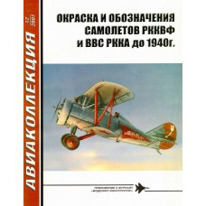 AKL-200712 AviaKollektsia N12 2007: Soviet Red Army VVS Aircraft Markings and Paintings till 1940 magazine