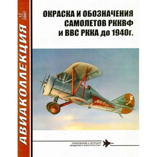 AKL-200712 AviaKollektsia N12 2007: Soviet Red Army VVS Aircraft Markings and Paintings till 1940 magazine