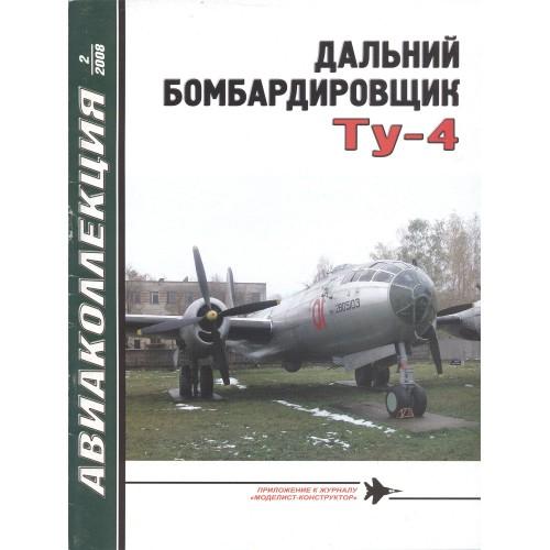 AKL-200802 AviaKollektsia N2 2008: Tupolev Tu-4 Soviet Long-Range Heavy Bomber magazine