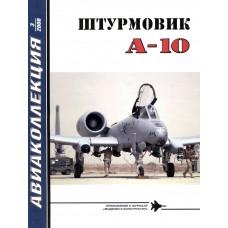 AKL-200803 AviaKollektsia N3 2008: Fairchild-Republic A-10 Thunderbolt-II USAF Attack Aircraft magazine