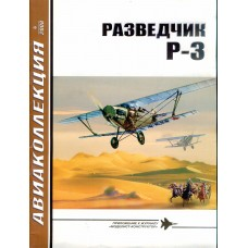AKL-200804 AviaKollektsia N4 2008: Tupolev R-3 Reconnaissance Aircraft magazine