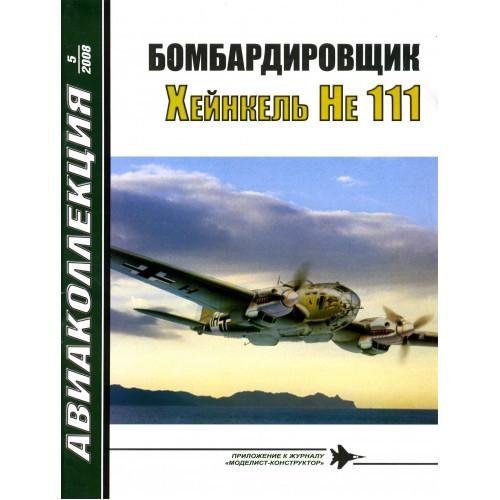 AKL-200805 AviaKollektsia N5 2008: Heinkel He-111 German WW2 Bomber magazine