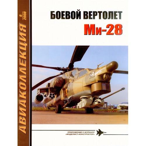 AKL-200806 AviaKollektsia N6 2008: Mil Mi-28 Russian Attack Helicopter magazine