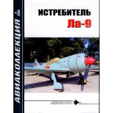 AKL-200809 AviaKollektsia N9 2008: Lavochkin La-9 Soviet Korean War Era Fighter magazine