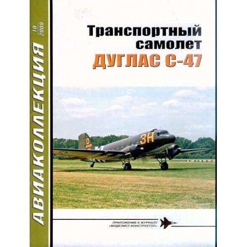 AKL-200810 AviaKollektsia N10 2008: Douglas C-47 USAF WW2 Transport Aircraft magazine