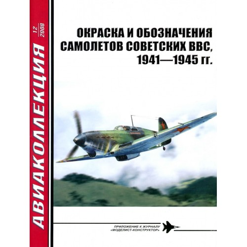 AKL-200812 AviaKollektsia N12 2008: Soviet WW2 VVS Aircraft Markings and Paintings 1941-1945 magazine