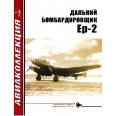 AKL-200901 AviaKollektsia N1 2009: Yermolaev Yer-2 Soviet WW2 Long-Range Medium Bomber magazine