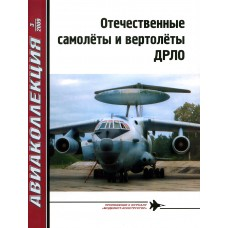 AKL-200903 AviaKollektsia N3 2009: Soviet and Modern Russian AEW aircraft and helicopters magazine