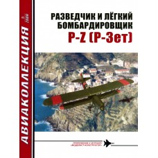 AKL-200905 AviaKollektsia N5 2009: Polikarpov R-Z Light Bomber and Reconnaissance Aircraft magazine