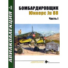 AKL-200906 AviaKollektsia N6 2009: Junkers Ju-88 German WW2 Bomber (Part 1) magazine