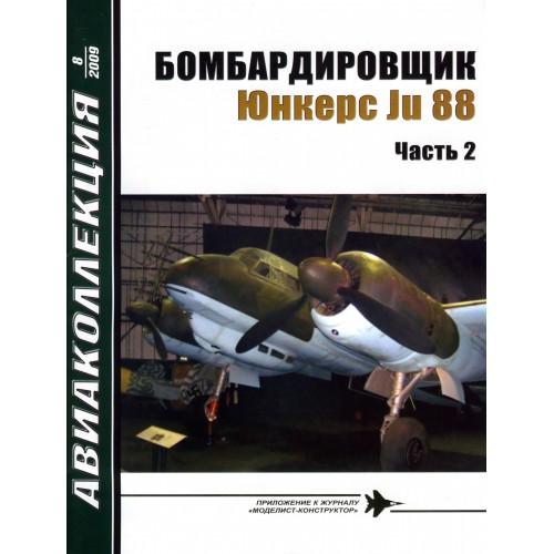 AKL-200908 AviaKollektsia N8 2009: Junkers Ju-88 German WW2 Bomber (Part 2) magazine