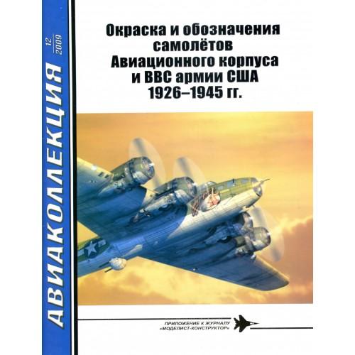 AKL-200912 AviaKollektsia N12 2009: USAAC and USAAF Aircraft Markings and Paintings 1926-1945 magazine