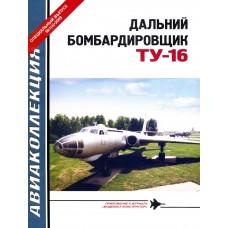 AKL-2009SP01 AviaKollektsia 2009 Special Issue N1(4): Tupolev Tu-16 Soviet Jet Long-Range Bomber magazine