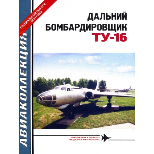 AKL-SP200901 AviaCollection Special Issue 2009/1 (4) Tupolev Tu-16 Soviet Jet Long-Range Bomber magazine