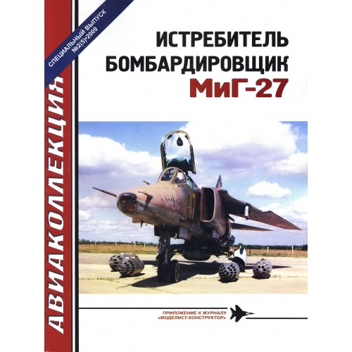 AKL-2009SP02 AviaKollektsia 2009 Special Issue N2(5): Mikoyan MiG-27 Soviet Jet Fighter-Bomber magazine