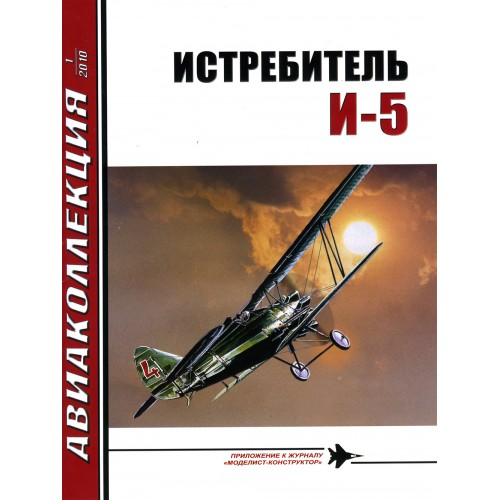 AKL-201001 AviaKollektsia N1 2010: Polikarpov I-5 Soviet Biplane-Fighter magazine