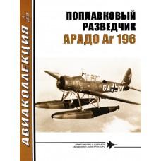 AKL-201004 AviaKollektsia N4 2010: Arado Ar-196 German WW2 Shipboard Reconnaissance Aircraft magazine