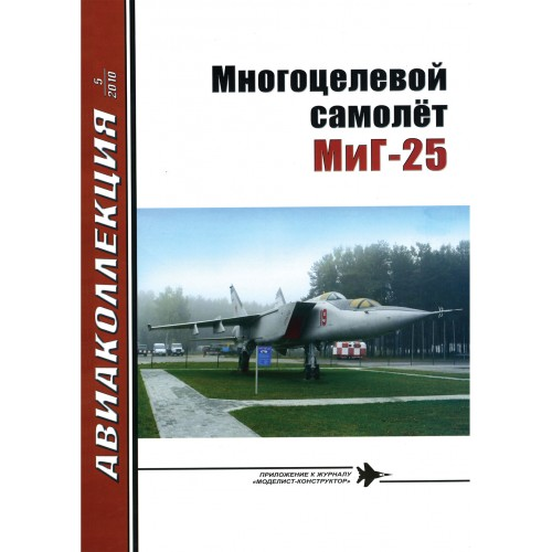 AKL-201005 AviaKollektsia N5 2010: Mikoyan MiG-25 Soviet High-Supersonic Multipurpose Aircraft magazine