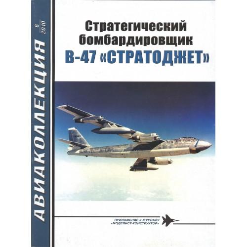 AKL-201006 AviaKollektsia N6 2010: Boeing B-47 Stratojet USAF Strategic Bomber magazine