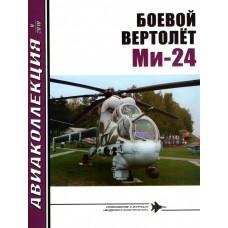 AKL-201009 AviaKollektsia N9 2010: Mil Mi-24 Russian Combat Helicopter magazine