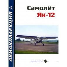 AKL-201011 AviaKollektsia N11 2010: Yakovlev Yak-12 Soviet Light Multirole Aircraf magazine