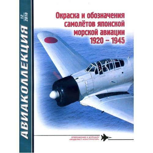 AKL-201012 AviaKollektsia N12 2010: Imperial Japanese Navy Aircraft Markings and Paintings 1920-1945 magazine