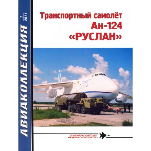 AKL-201101 AviaKollektsia N1 2011: Antonov An-124 Ruslan Strategic Airlift Jet Aircraft (NATO Reporting Name: Condor) magazine