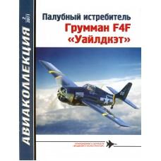 AKL-201102 AviaKollektsia N2 2011: Grumman F4F Wildcat Carrier-Based Fighter magazine